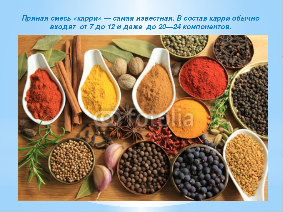 Пряная смесь «карри» — самая известная. В состав карри обычно входят от 7 до...