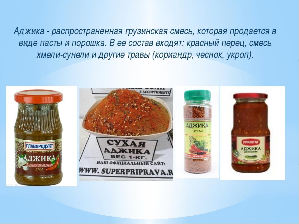 Аджика - распространенная грузинская смесь, которая продается в виде пасты и...