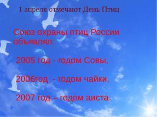. Союз охраны птиц России объявлял: 2005 год - годом Совы, 2006год - годом ч