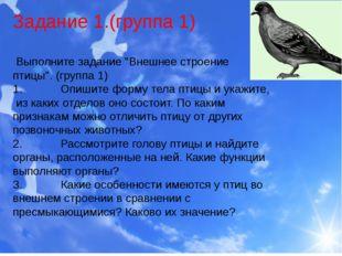 """Задание 1.(группа 1) Выполните задание """"Внешнее строение птицы"""". (группа 1)"""