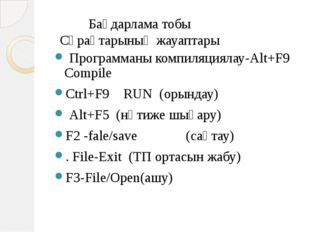 Программаны компиляциялау-Alt+F9 Compile Ctrl+F9 RUN (орындау) Аlt+F5 (нәтиж