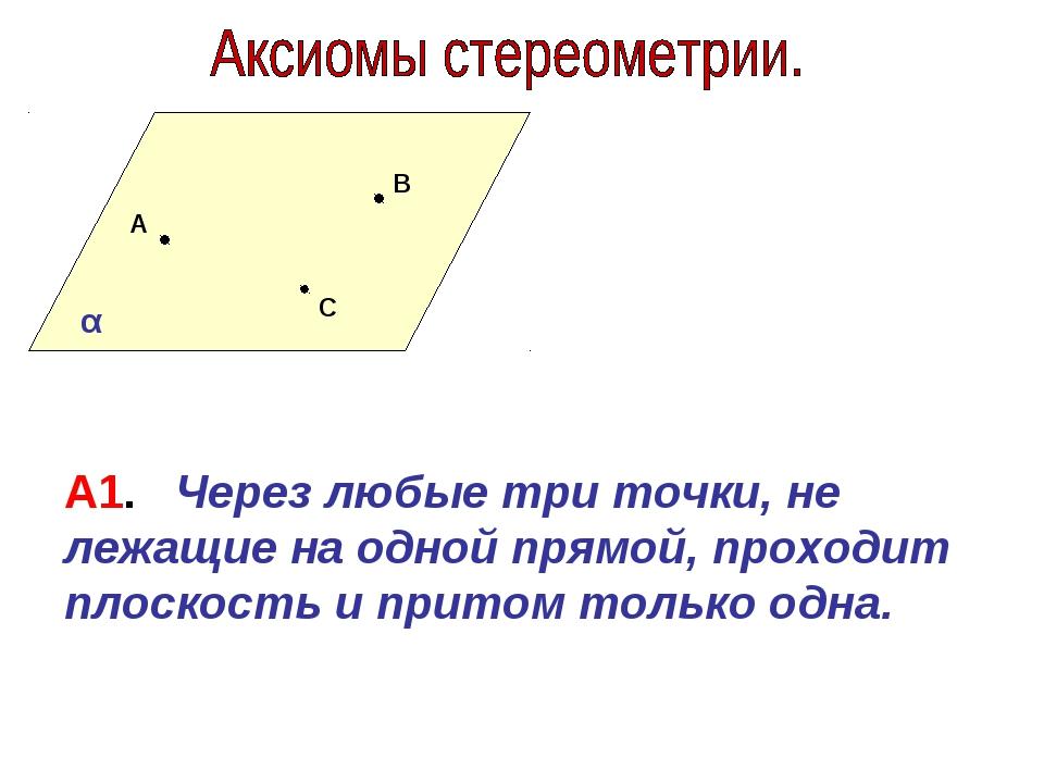 А В С А1. Через любые три точки, не лежащие на одной прямой, проходит плоскос...