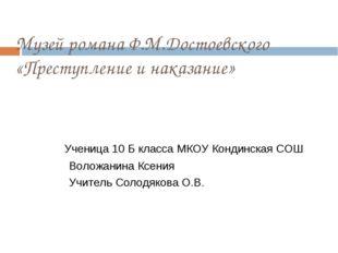 Музей романа Ф.М.Достоевского «Преступление и наказание» Ученица 10 Б класса