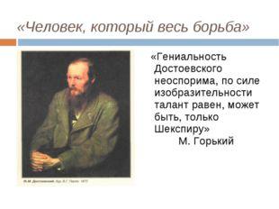 «Человек, который весь борьба» «Гениальность Достоевского неоспорима, посиле