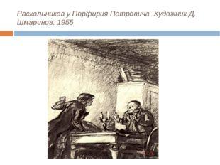 Раскольников у Порфирия Петровича. Художник Д. Шмаринов. 1955