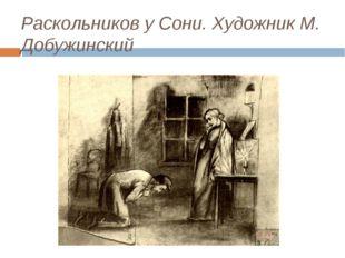 Раскольников у Сони. Художник М. Добужинский