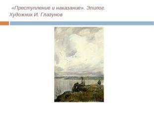 «Преступление и наказание». Эпилог. Художник И. Глазунов
