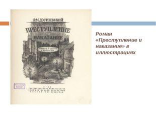 Роман «Преступление и наказание» в иллюстрациях