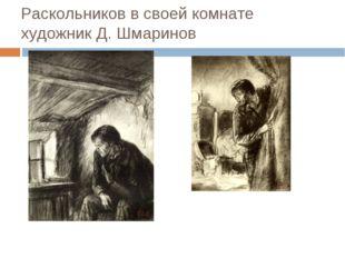 Раскольников в своей комнате художник Д. Шмаринов