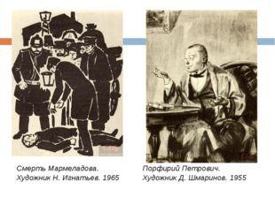 Смерть Мармеладова. Художник Н. Игнатьев. 1965 Порфирий Петрович. Художник Д.
