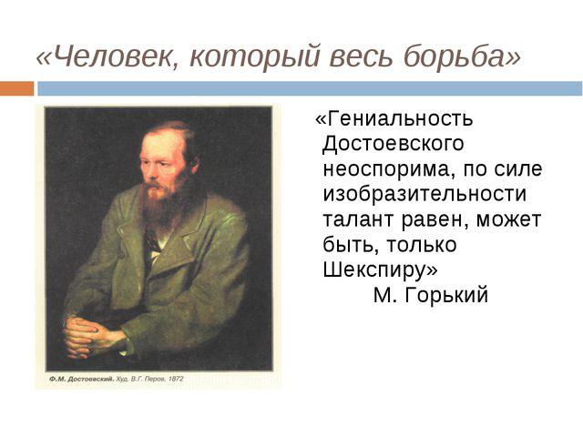 «Человек, который весь борьба» «Гениальность Достоевского неоспорима, посиле...