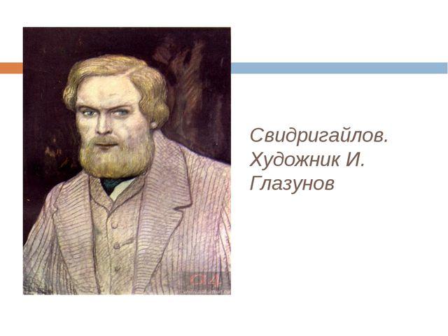 Свидригайлов. Художник И. Глазунов