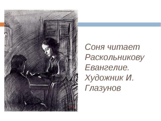 Соня читает Раскольникову Евангелие. Художник И. Глазунов