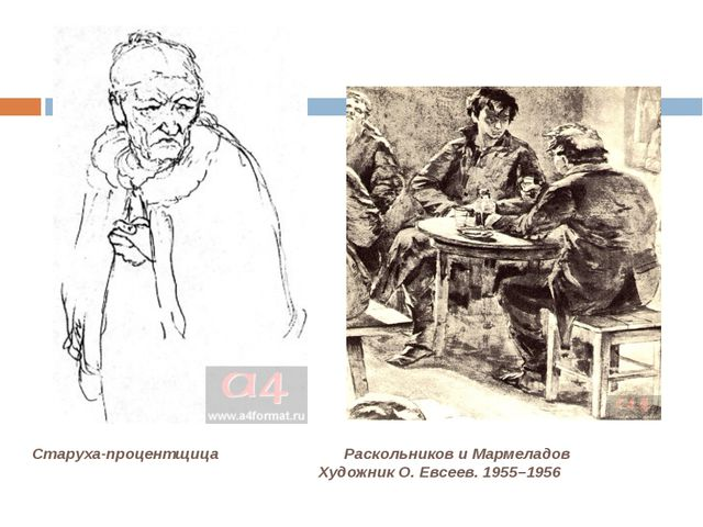 Старуха-процентщица Раскольников и Мармеладов Художник О. Евсеев. 1955–1956