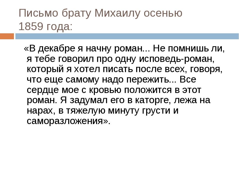 Письмо брату Михаилу осенью 1859года: «В декабре я начну роман... Не помнишь...