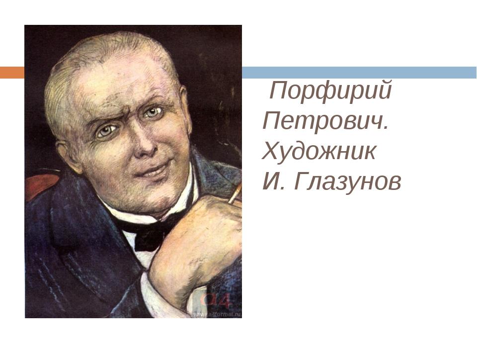 Порфирий Петрович. Художник И. Глазунов