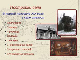 Постройки села В первой половине XIX века в селе имелось: 1800 дворов 3 церкв