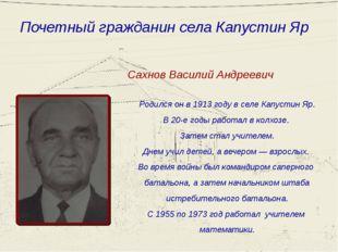 Почетный гражданин села Капустин Яр Сахнов Василий Андреевич Родился он в 191