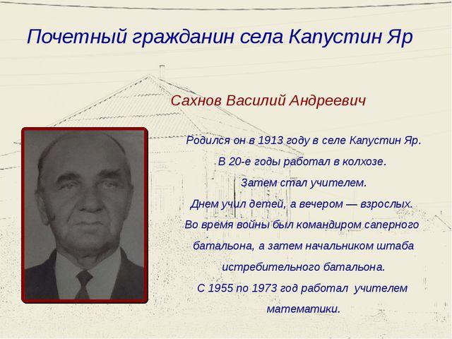 Почетный гражданин села Капустин Яр Сахнов Василий Андреевич Родился он в 191...