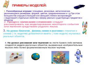ПРИМЕРЫ МОДЕЛЕЙ: 1. Разнообразные игрушки: плюшевые, резиновые, металлические