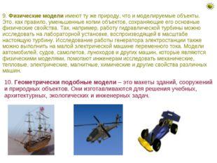 9. Физические модели имеют ту же природу, что и моделируемые объекты. Это, ка
