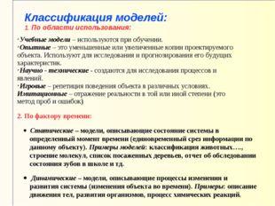 Классификация моделей: 1. По области использования: Учебные модели – использу