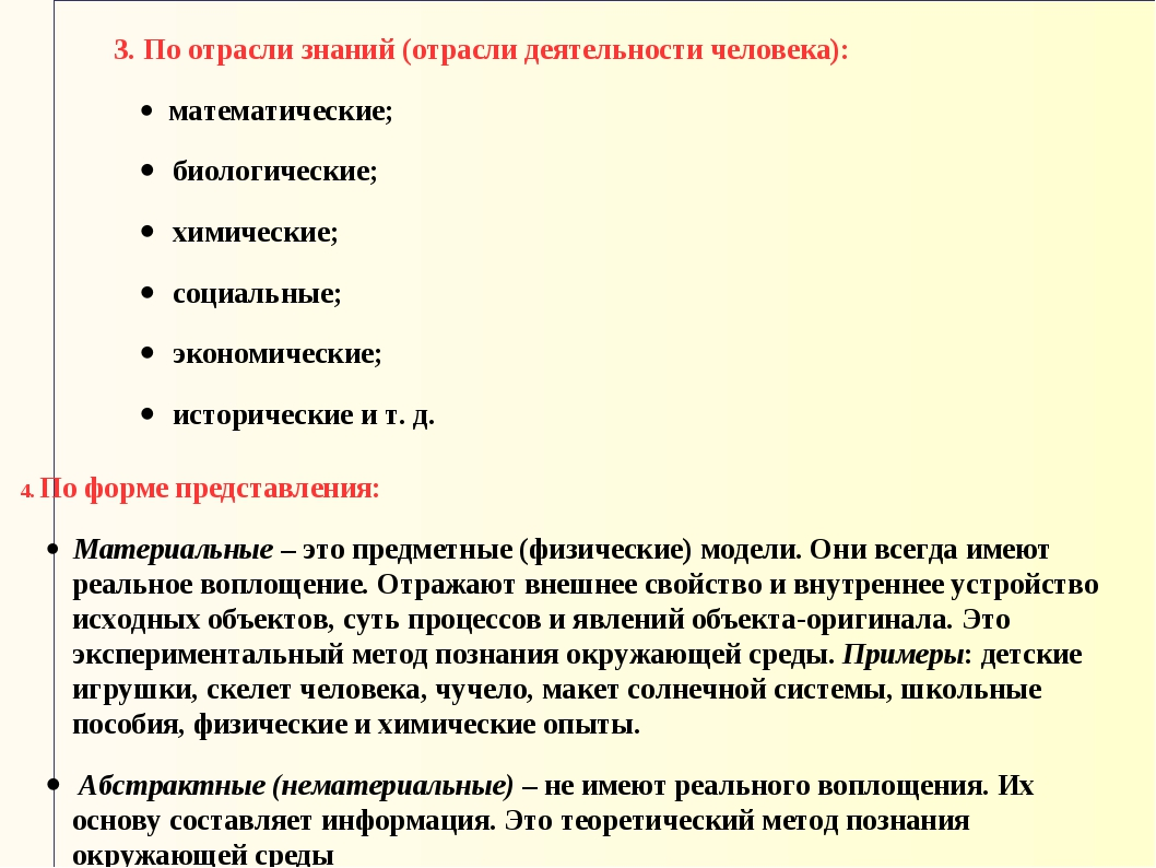 3. По отрасли знаний (отрасли деятельности человека): математические; био...