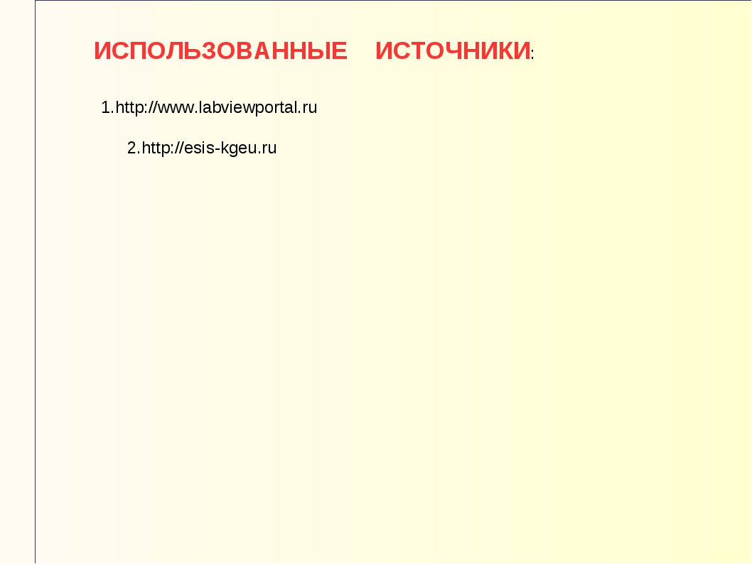 ИСПОЛЬЗОВАННЫЕ ИСТОЧНИКИ: 1.http://www.labviewportal.ru 2.http://esis-kgeu.ru