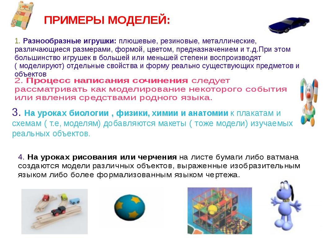 ПРИМЕРЫ МОДЕЛЕЙ: 1. Разнообразные игрушки: плюшевые, резиновые, металлические...