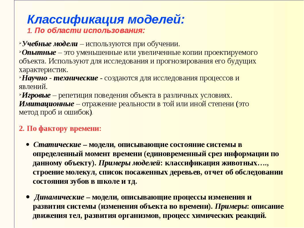 Классификация моделей: 1. По области использования: Учебные модели – использу...