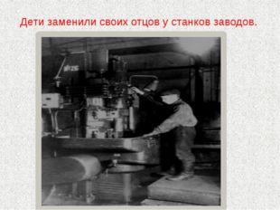 Дети заменили своих отцов у станков заводов.