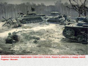 Великая Отечественная война была тяжелым испытанием для советских людей. Враг
