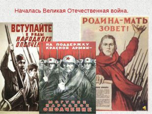 Началась Великая Отечественная война.