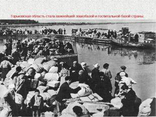 Горьковская область стала важнейшей эвакобазой и госпитальной базой страны.