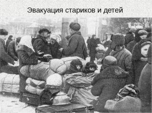 Эвакуация стариков и детей