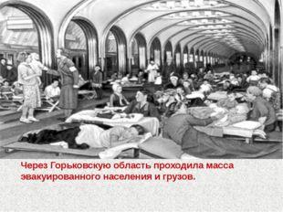 Через Горьковскую область проходила масса эвакуированного населения и грузов.