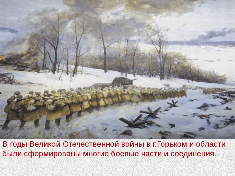 В годы Великой Отечественной войны в г.Горьком и области были сформированы мн...