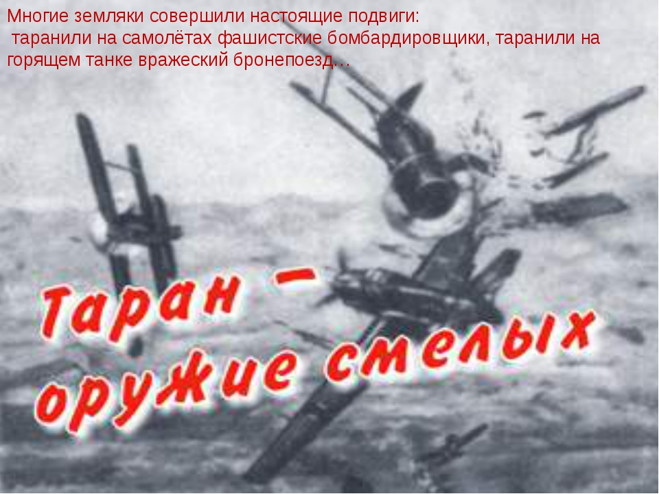 Многие земляки совершили настоящие подвиги: таранили на самолётах фашистские...