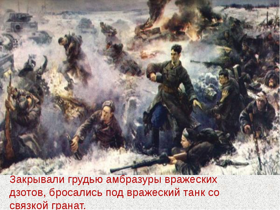 Закрывали грудью амбразуры вражеских дзотов, бросались под вражеский танк со...