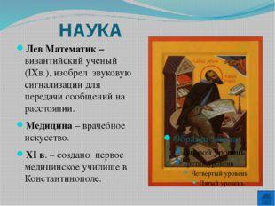 ХРАМ СВЯТОЙ СОФИИ Храм Святой Софии – христианский храм в Константинополе. Кр