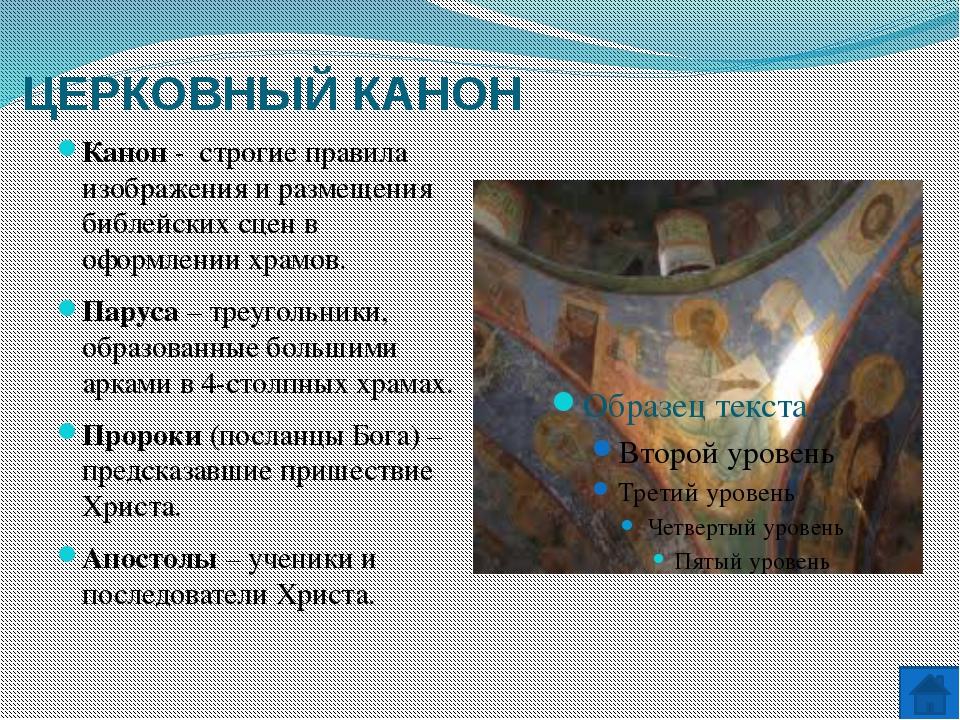 ИКОНОПИСЬ Иконы – живописные изображения Бога, Богоматери, сцен из Библии на...