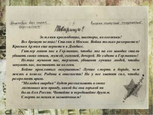Земляки краснодонцы, шахтеры, колхозники! Все брешут немцы! Сталин в Москве.