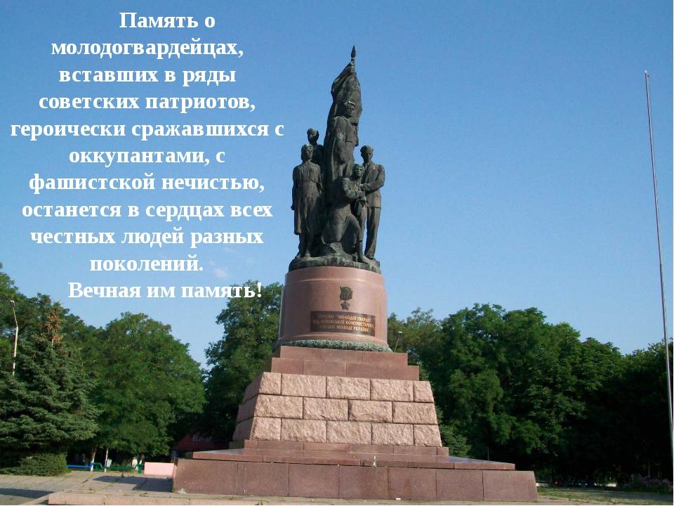 Память о молодогвардейцах, вставших в ряды советских патриотов, героически ср...