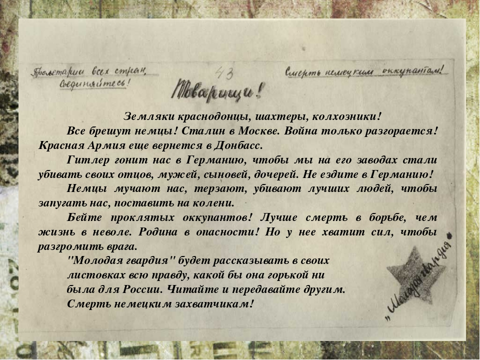 Земляки краснодонцы, шахтеры, колхозники! Все брешут немцы! Сталин в Москве....