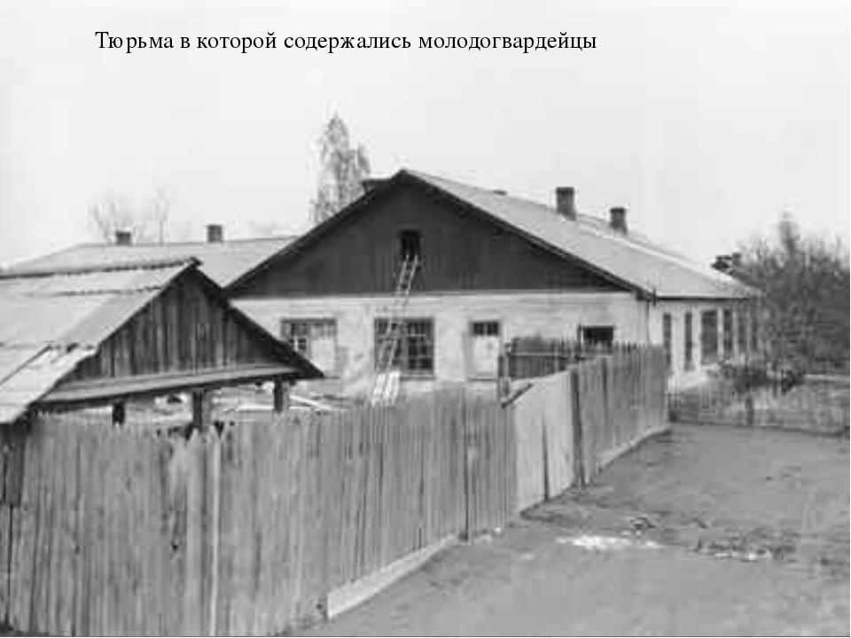 Тюрьма в которой содержались молодогвардейцы