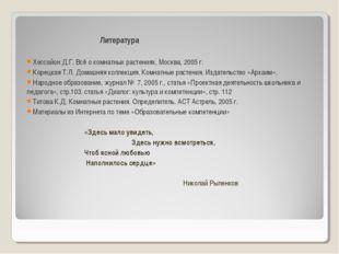 Литература Хессайон Д.Г. Всё о комнатных растениях, Москва, 2005 г. Корецкая