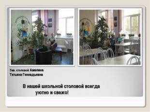 Зав. столовой Амелина Татьяна Геннадьевна В нашей школьной столовой всегда ую