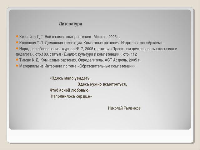 Литература Хессайон Д.Г. Всё о комнатных растениях, Москва, 2005 г. Корецкая...