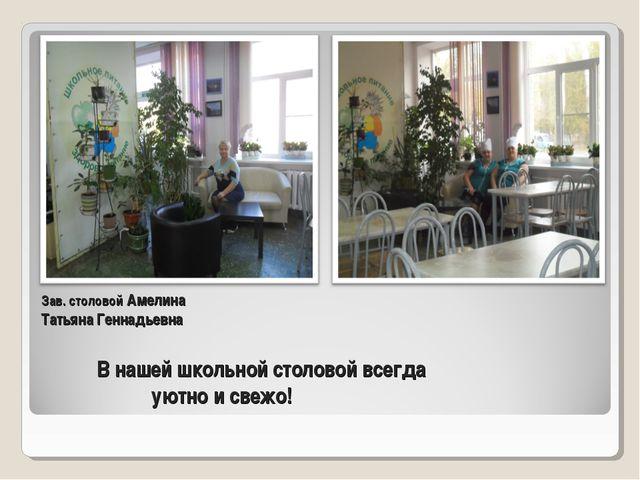 Зав. столовой Амелина Татьяна Геннадьевна В нашей школьной столовой всегда ую...