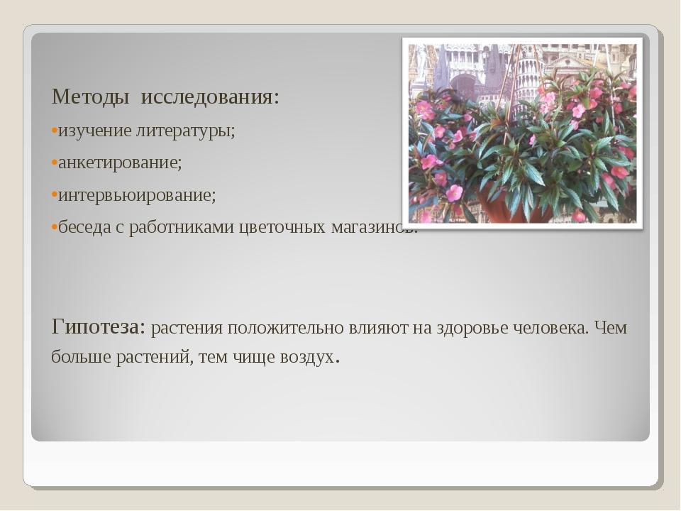 Методы исследования: изучение литературы; анкетирование; интервьюирование; б...